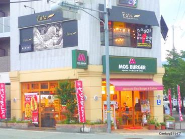 モスバーガー宝塚逆瀬川店の画像1