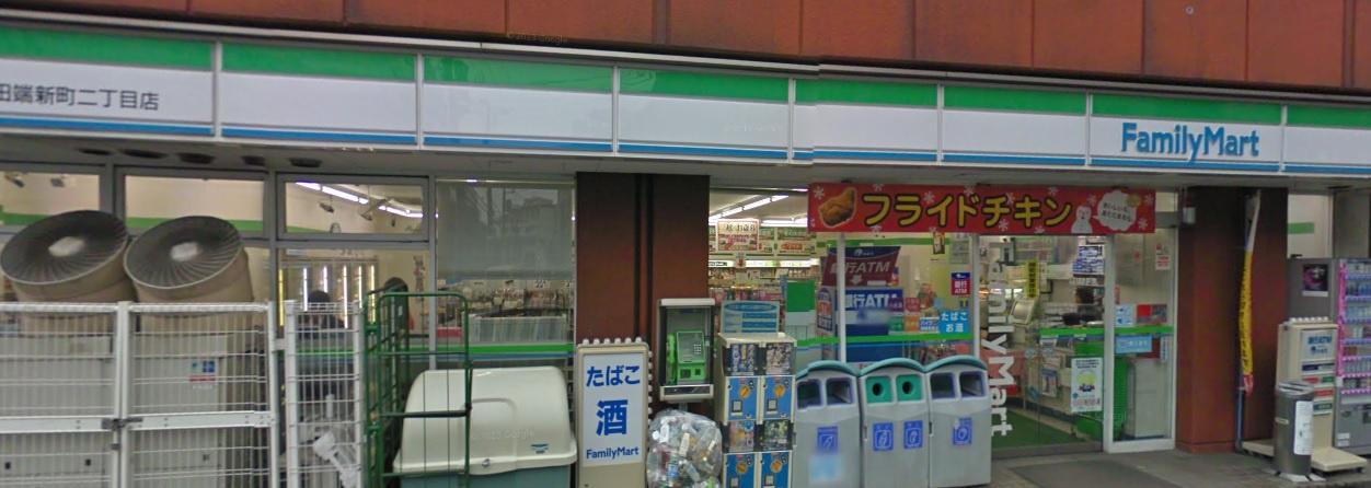 ファミリーマート 田端新町二丁目店の画像