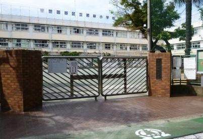 世田谷区立 若林小学校の画像1