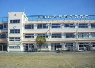 世田谷区立 山崎小学校の画像1