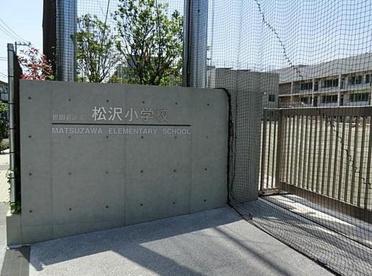 世田谷区立 松沢小学校の画像1