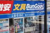 文教堂書店「横浜北山田店」