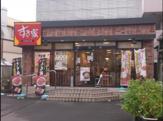 すき家氷川台駅前店