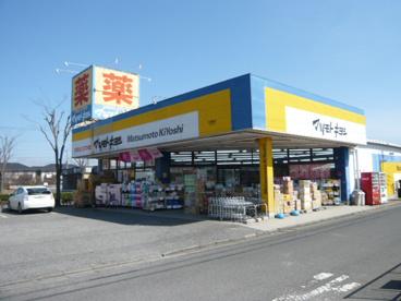 マツモトキヨシ新守谷店の画像1