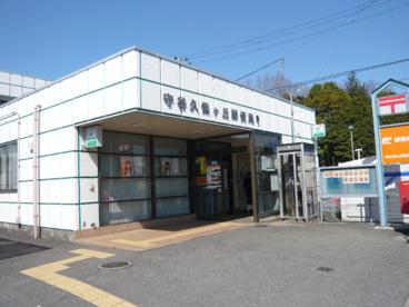 久保ヶ丘郵便局の画像1
