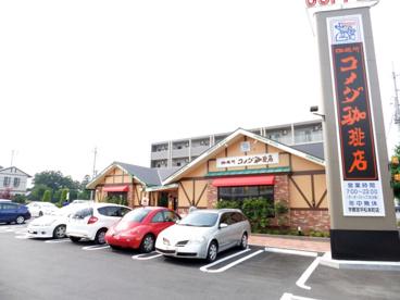 コメダ珈琲店 平松本町店の画像1