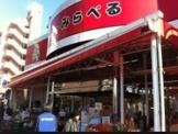 スーパーみらべる下赤塚店