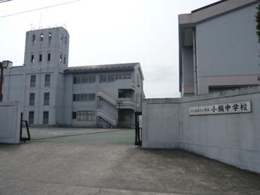 小絹中学校の画像1