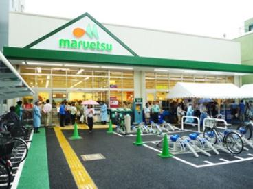 マルエツ成増南口店の画像1