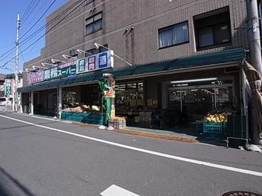 業務スーパー成増店の画像1