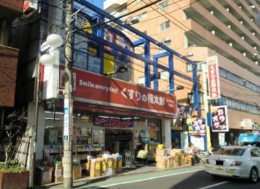 くすりの福太郎成増店の画像1