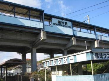 植松駅の画像1