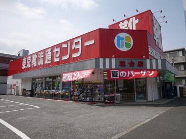 東京靴流通センター 松戸稔台店の画像1
