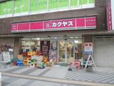 なんでも酒やカクヤス「蒲田駅前店」