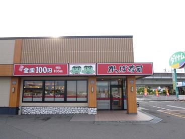 かっぱ寿司児島店の画像1