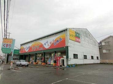 シグマ薬局の画像2
