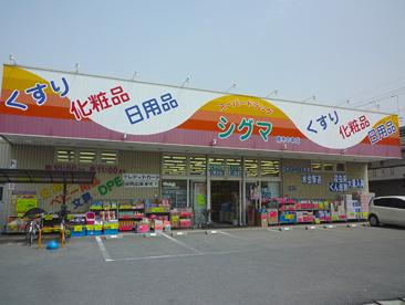 シグマ薬局の画像1