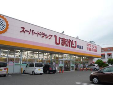 スーパードラッグひまわり児島店の画像1