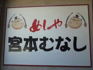 宮本むなし垂水駅前店の画像1