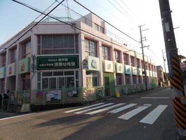 兵庫大学付属須磨幼稚園の画像1