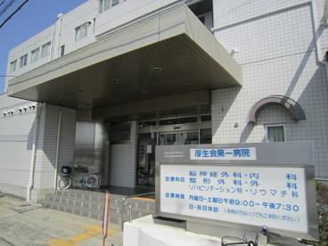 厚生会第一病院の画像2