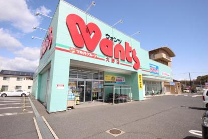 ウォンツ大野店の画像1