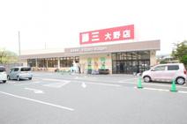 藤三大野店