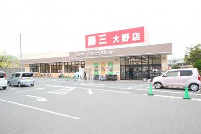 藤三大野店の画像1