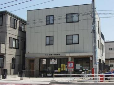 川口元郷一郵便局の画像1