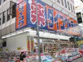 ダイコクドラッグ地下鉄平野駅前店の画像1