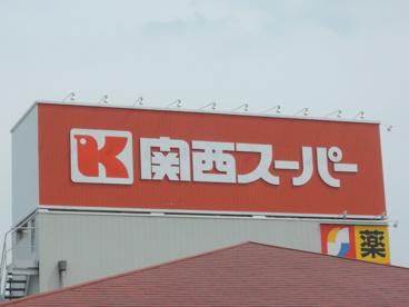 関西スーパー 稲野店の画像2