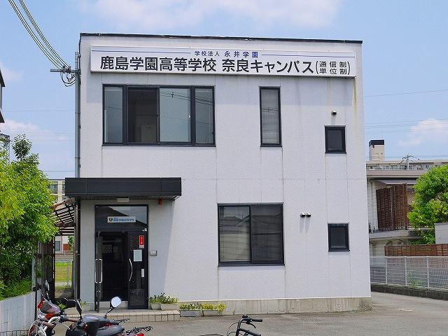 鹿島学園高等学校奈良キャンパスの画像