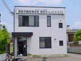 鹿島学園高等学校奈良キャンパス