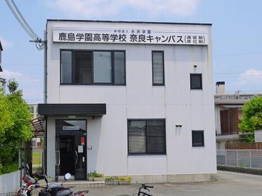 鹿島学園高等学校奈良キャンパスの画像1