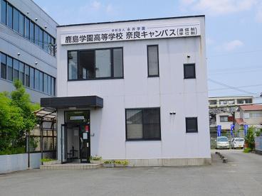 鹿島学園高等学校奈良キャンパスの画像4