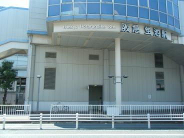 阪急蛍池駅の画像2