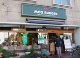モスバーガー要町店
