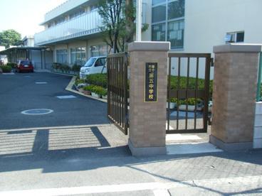 豊中市立第五中学校の画像2