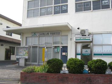 JA岡山西早島町の画像1