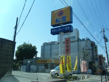 松屋 曽根店の画像1