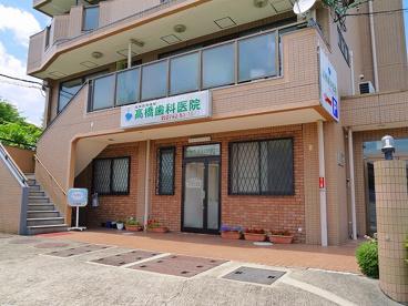 高橋歯科医院の画像2