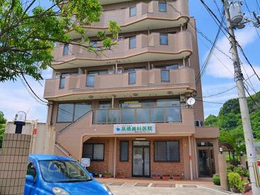 高橋歯科医院の画像3
