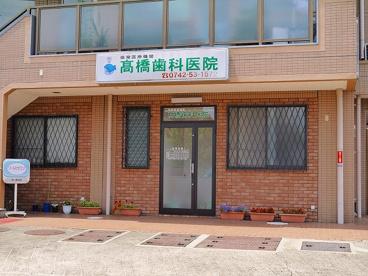 高橋歯科医院の画像4