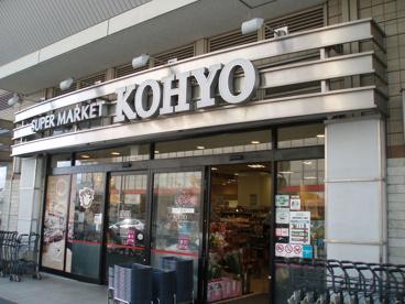 KOHYO 阪急曽根店の画像1