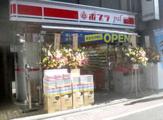 ポプラ練馬1丁目店