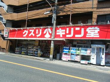 キリン堂 蛍池店の画像1