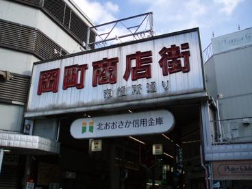 岡町商店街の画像1