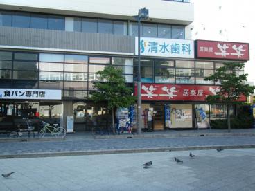 笑笑 岡町駅前店の画像1