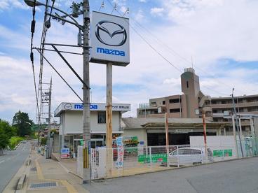 奈良マツダ帝塚山店の画像1