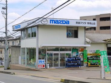 奈良マツダ帝塚山店の画像2